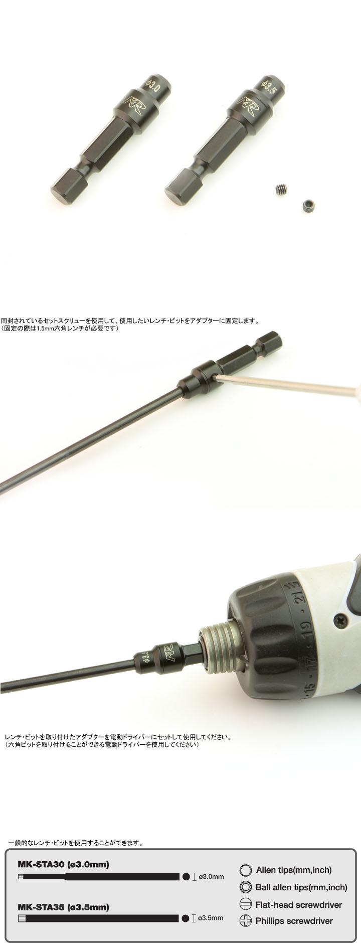 mk-sta30_35電動ドライバー用チップアダプター