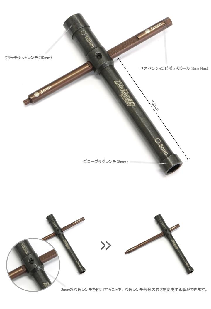 グロープラグ・クラッチナットレンチ(8mm・10mm Socket + 5mm Hex)