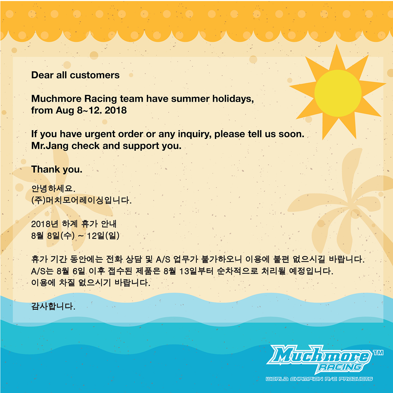 2018_Summer_Holidays.jpg