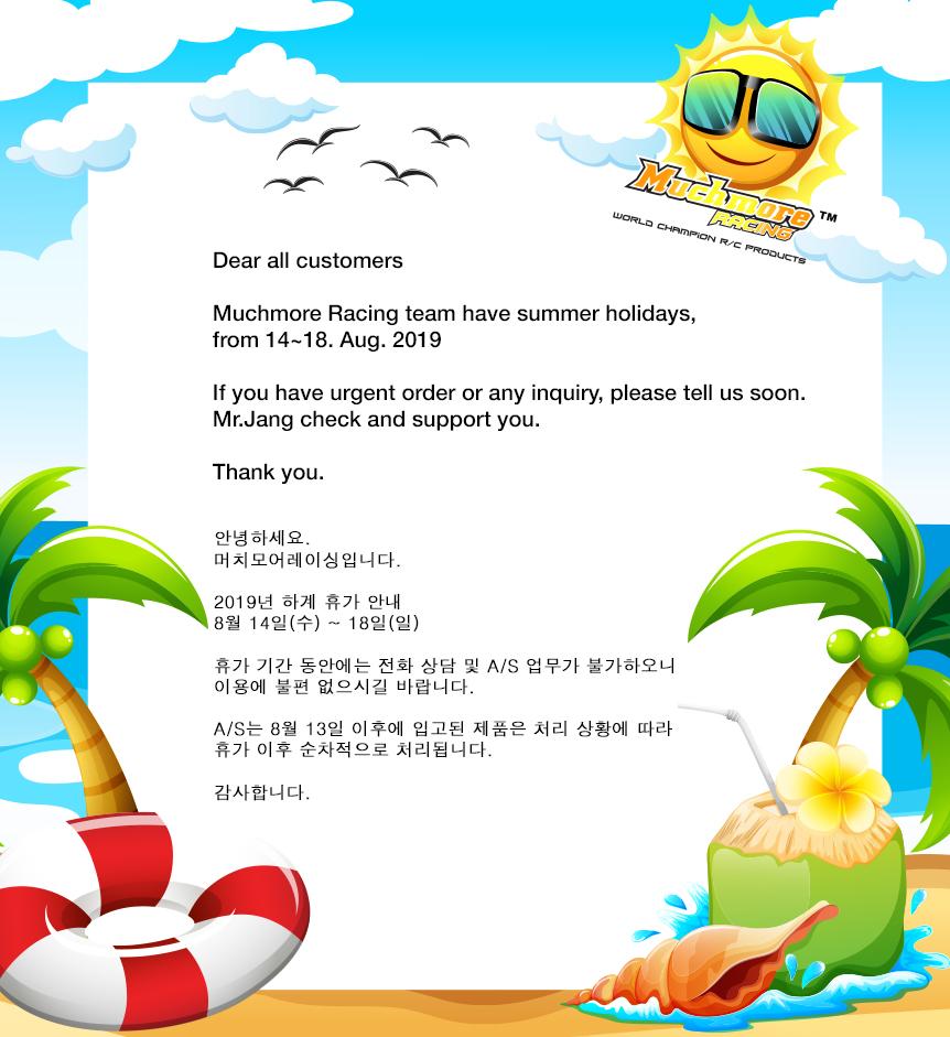 2019_Summer_Vacation.jpg